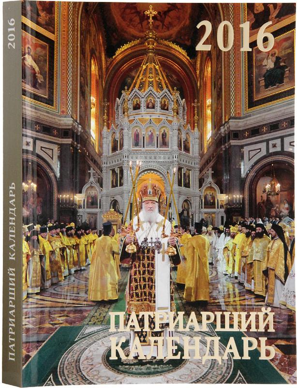 Обложка патриаршего календаря на 2016
