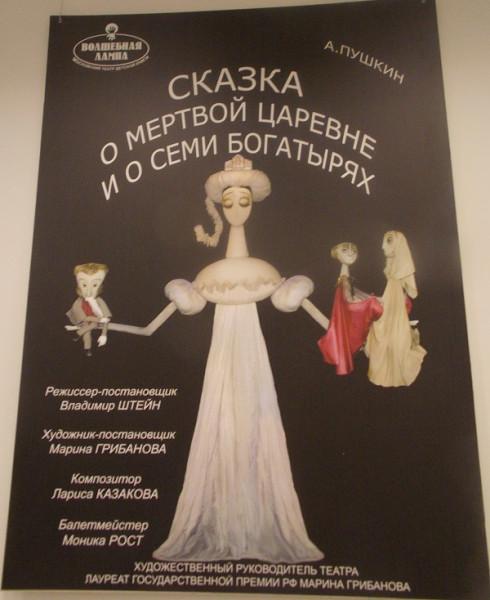 Афиша Сказки о мертвой царевне и семи богатырях