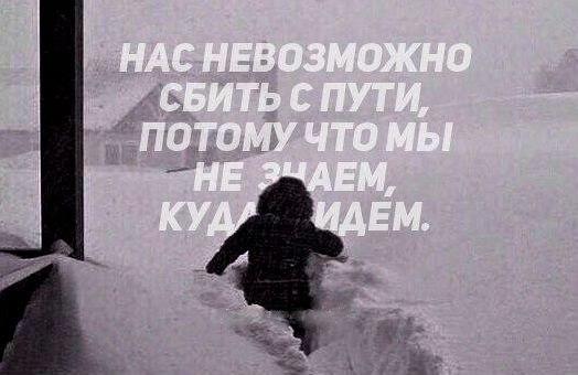 Нас невозможно сбить с пути