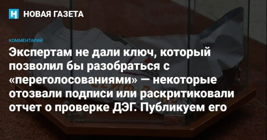 https://novayagazeta.ru/articles/2021/10/01/sol-protsentov