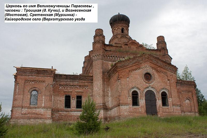Параскеевская церковь, село Кайгородское