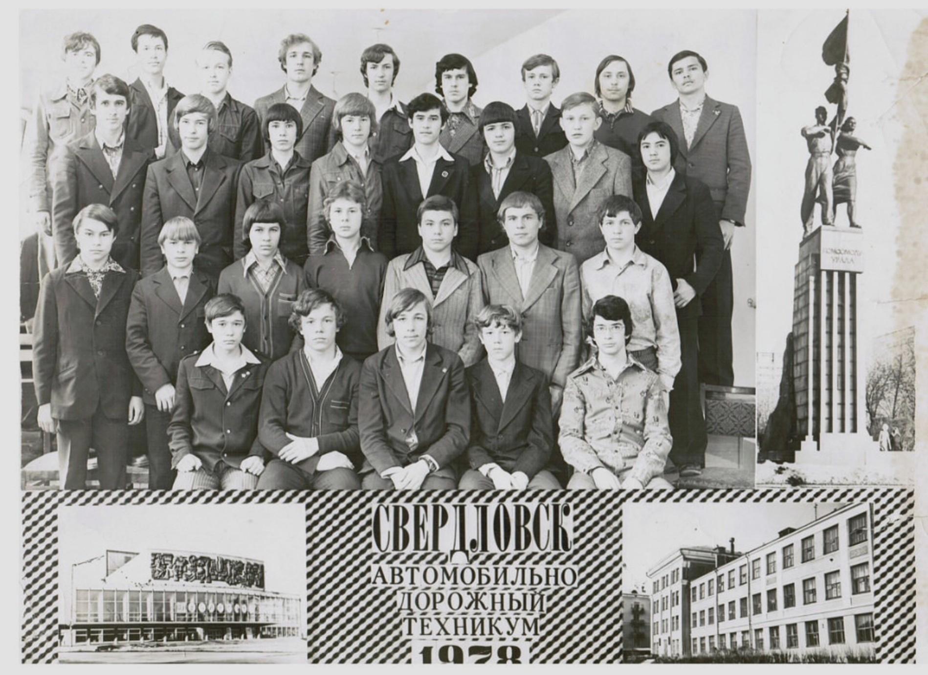 Группа 2251, автомеханики, 1979 год, Свердловский Автомобильно-дорожный техникум (САДТ)