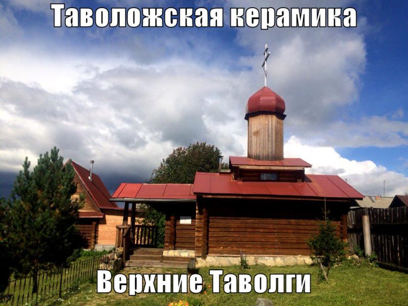 Верхние Таволги