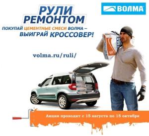 ремонт строительство волма рулиремонтом розыгрыш авто конкурс призы