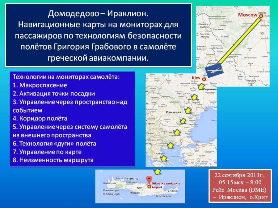 Навигационная карта полёта