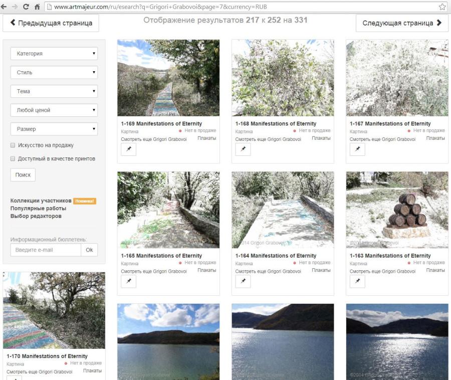 Страница интернетной галереи с картинами Грабового Г.П.