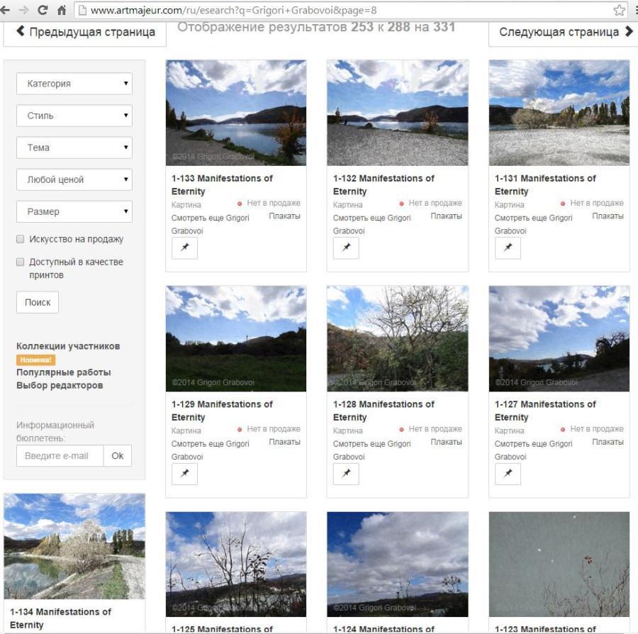 Страница интернетной галереи картин Грабового Г.П._2
