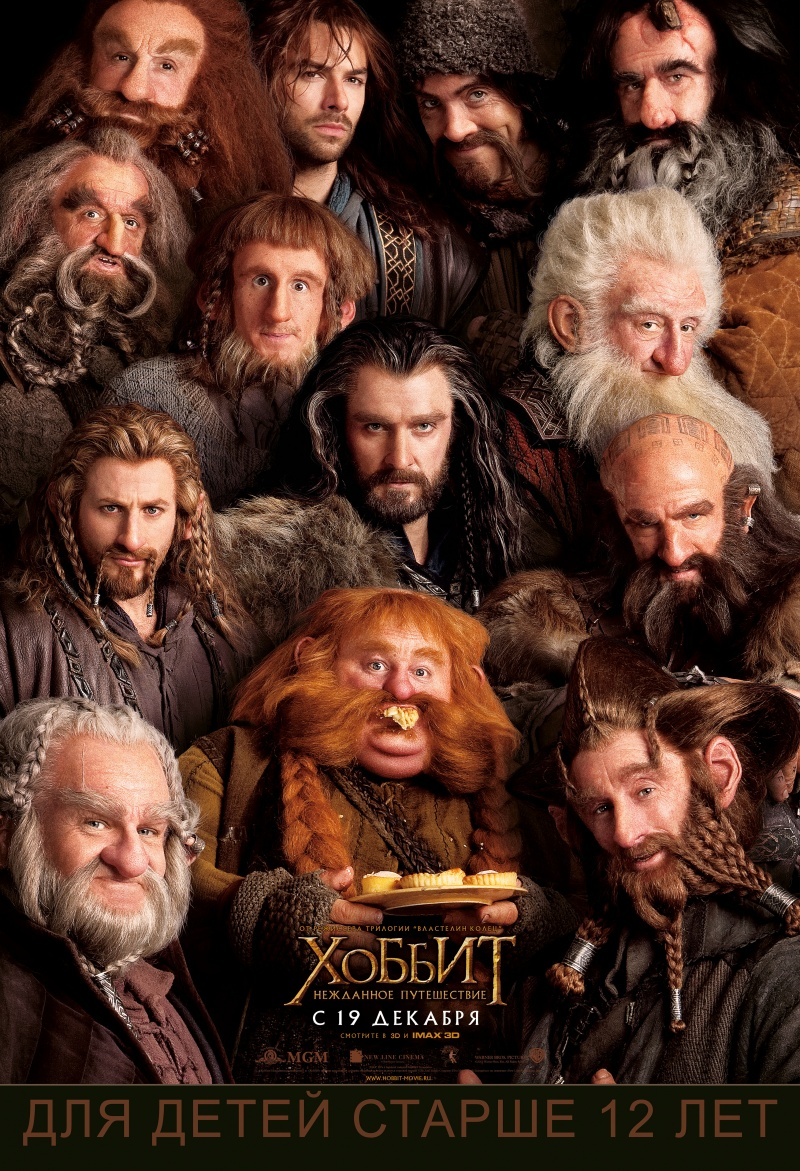 1354135723_kinopoisk.ru-hobbit_3a-an-unexpected-journey_2c-the-1982908