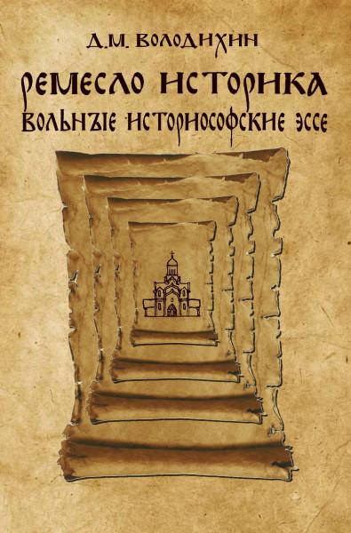 Древние-свитки-4-обложка
