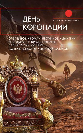 cover1__денькоронации
