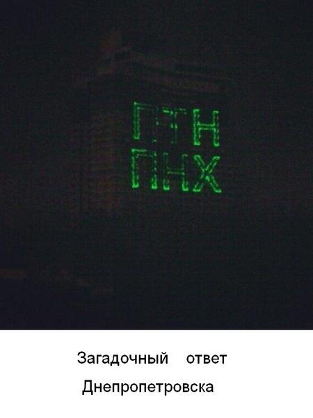 днепропетровск-ПТН-ПНХ