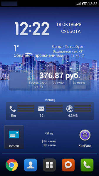 Screenshot_2014-10-18-12-22-48