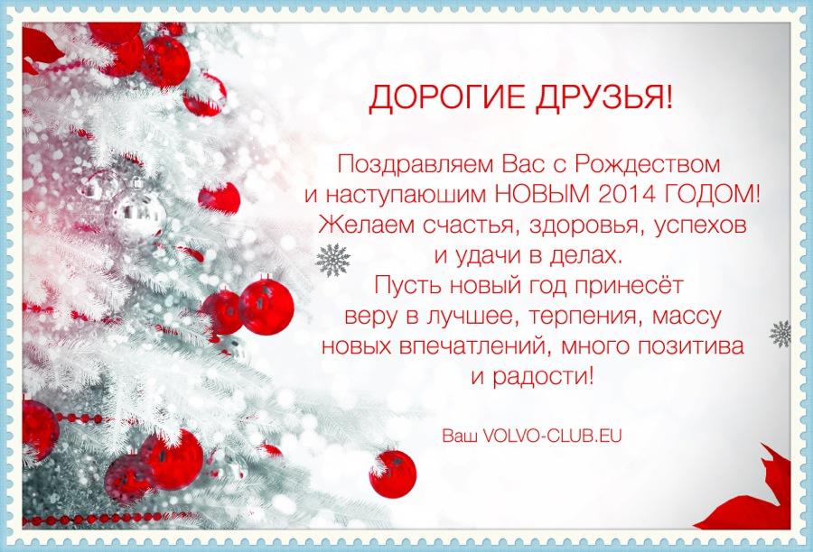Счастливого Рождества и наступающего Нового 2014 Года!!!