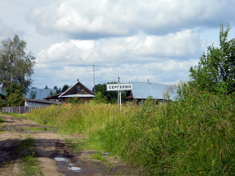 На въезде в Сергеево