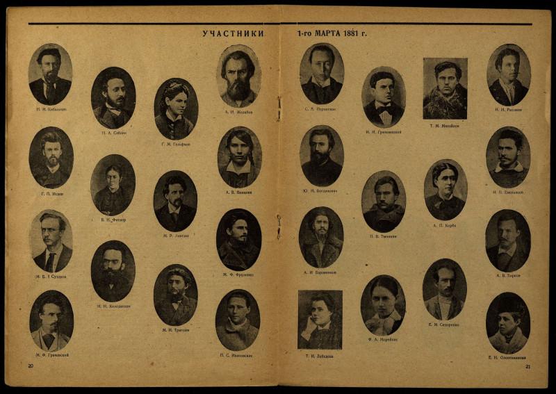Участники покушения на императора Александра II Освободителя 1 марта 1881 года