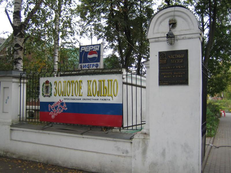 Частный музей Д. Г. Мостославского
