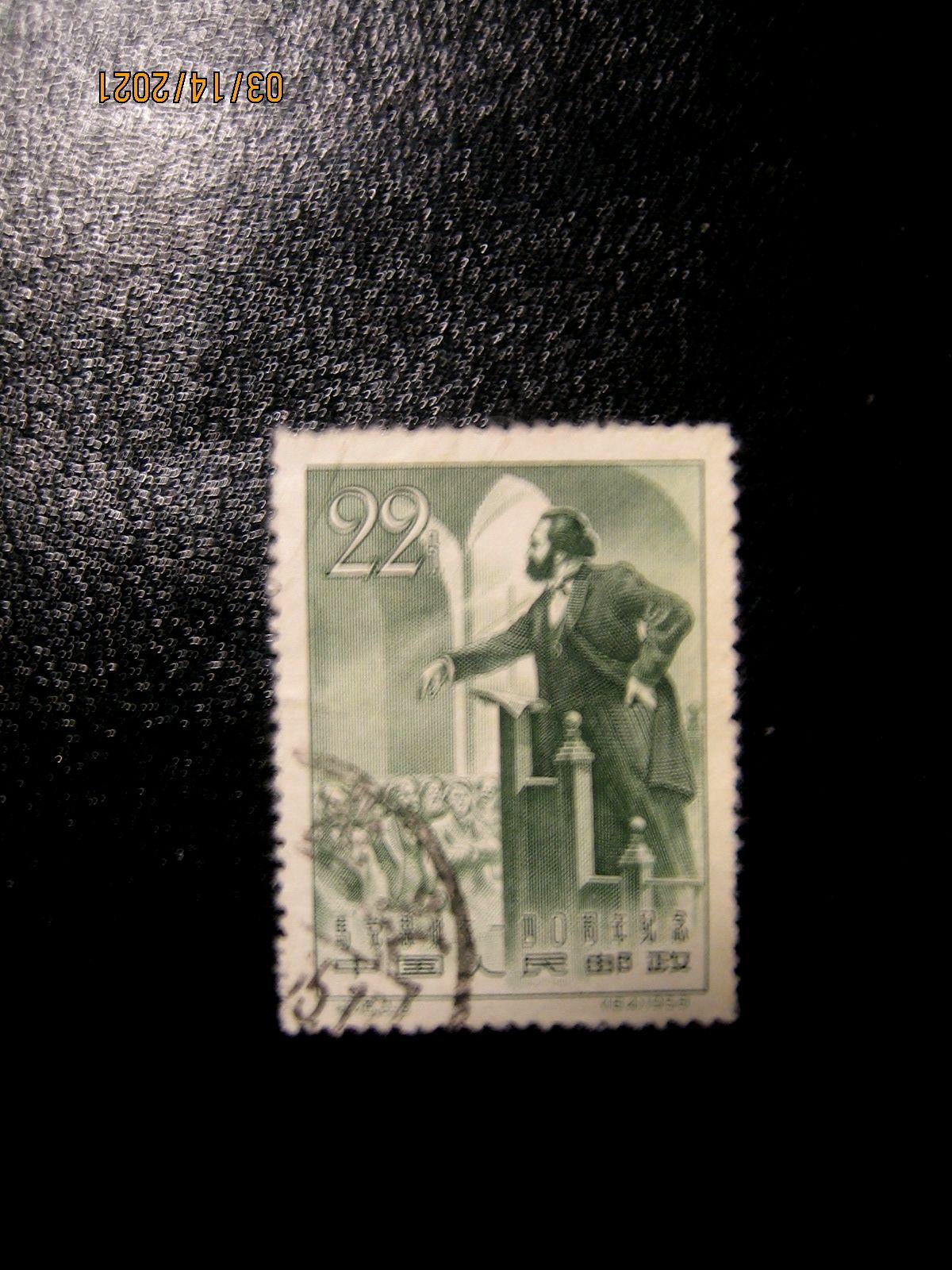 КНР Китай 1958-05-05 Карл Маркс выступает на трибуне, номинал — 22  Chinese renminbi fēn, Mi:CN 374, Sn:CN 346, Yt:CN 1132, Sg:CN 1751