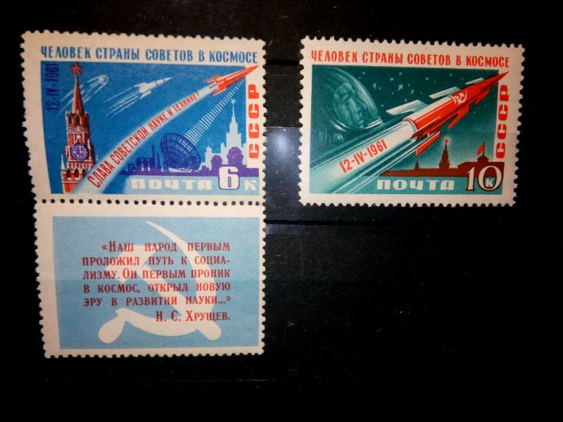 1961, апрель-июнь. Первый космический полет Ю.А.Гагарина на корабле «Восток» №2561, Mi:SU 2474AIZf, Sg:SU 2577a, Zag:SU 2469, Космический корабль на фоне Кремля, номинал- 6 коп. , №2562, Mi:SU 2475A, Sn:SU 2465, Yt:SU 2403, Sg:SU 2578, AFA:SU 2465, Zag:SU 2470, Космический корабль, номинал -10 коп.