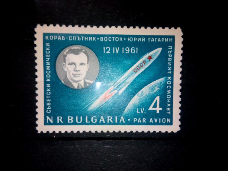 Марка Болгарии 1961-04-26 Ракета над частью земного шара, космонавт Гагарин, Mi:BG 1231, Sn:BG C81, Yt:BG PA80, Sg:BG 1243, номинал — 5 левов