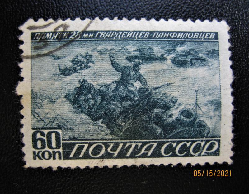 Марки СССР 1942, 30 ноября - 3 мая 1943 г. ВЕЛИКАЯ ОТЕЧЕСТВЕННАЯ ВОЙНА 1941-1945 гг. ,Подвиг героев-панфиловцев, (3.V.43) номер по каталогу №844, номинал — 60 коп.