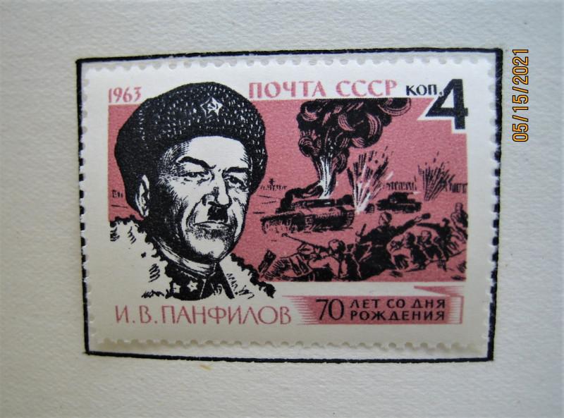 Марка СССР 1963, февраль. 70-летие со дня рождения генерала И.В. Панфилова (1893-1941) номер по каталогу № 2828, номинал 4 коп.