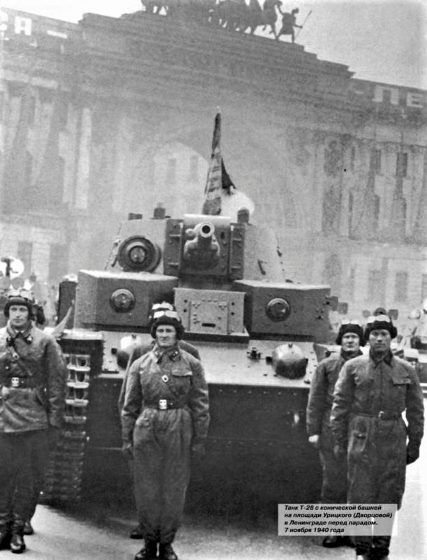 Танк Т-28 с конической башней на площади Урицкого (Дворцовой) в Ленинграде перед парадом. 7 ноября 1940 года.