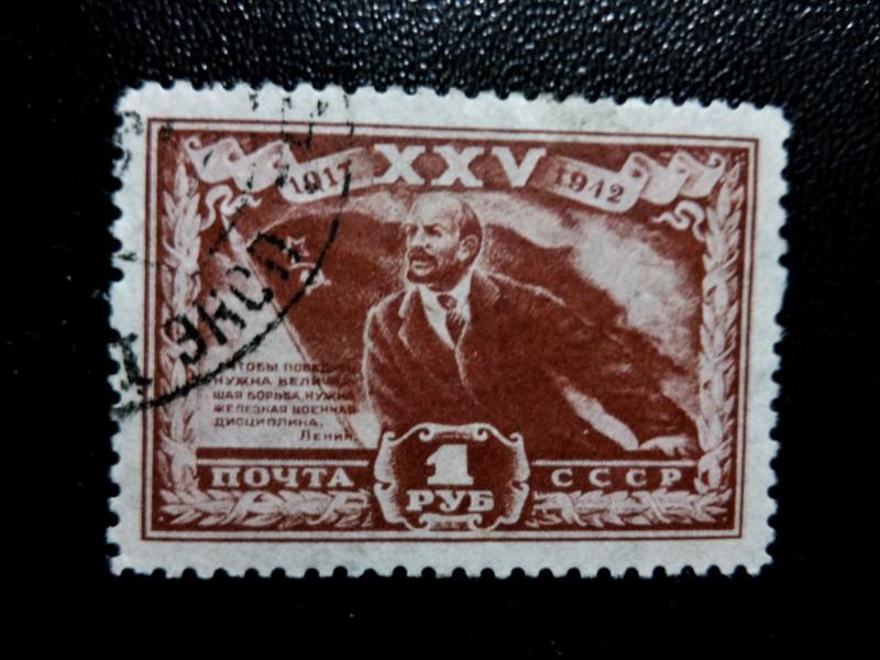 Марка из серии 1943, 29 января. 25-летие Великой Октябрьской революции, ,В.И.Ленин на трибуне , номер по каталогу №852, номинал — 1 руб,
