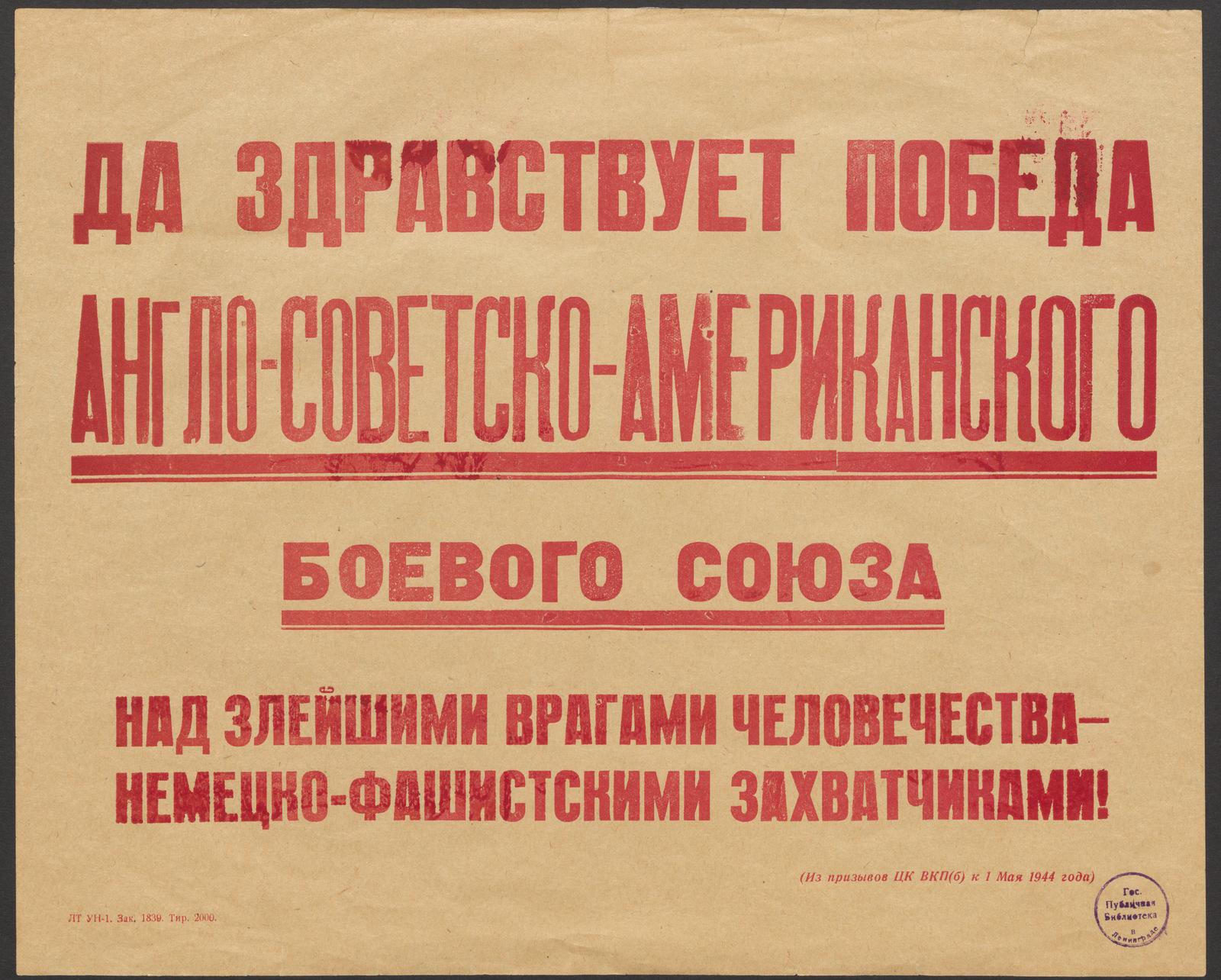 Да здравствует победа англо-советско-американского боевого союза над злейшими врагами человечества - немецко-фашистскими захватчиками!