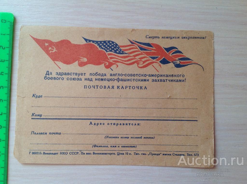 Почтовая карточка Да здравствует победа англо-Советско-Американского боевого союза над немецко-фашистскими захватчиками 1941-1945 г.г.