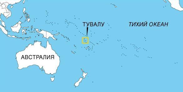 ТУВАЛУ, островное государство в западной части Тихого океана