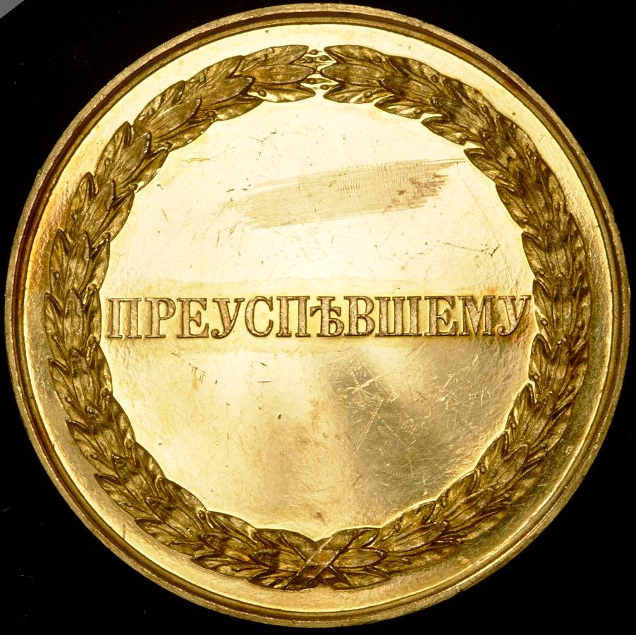 """Аукцион №93 был выставлен лот 563.  Медаль """"Преуспевшему Диаметр 50 мм, Металл: Золото 88,2"""