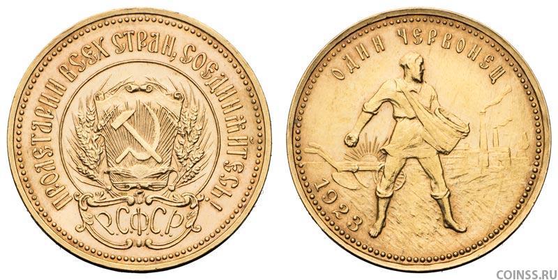 Монета 1923 Буквы:(ПЛ) Металл: Золото  Номинал: Червонец