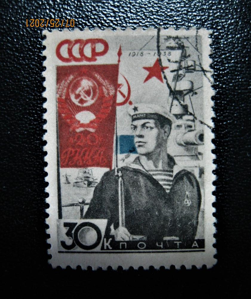 МАРКА СССР, выпущенная 1938, марта к 20-летию Красной Армии и Военно-Морского Флота СССР, на марке Моряк, черная, красная, номер каталога №590, номинал — 30 коп.