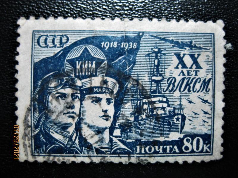 Марка СССР, 1938, ноябрь. 20-летие ВЛКСМ, Летчик и моряк, синяя, номер по каталогу № 644, номинал — 80 коп.