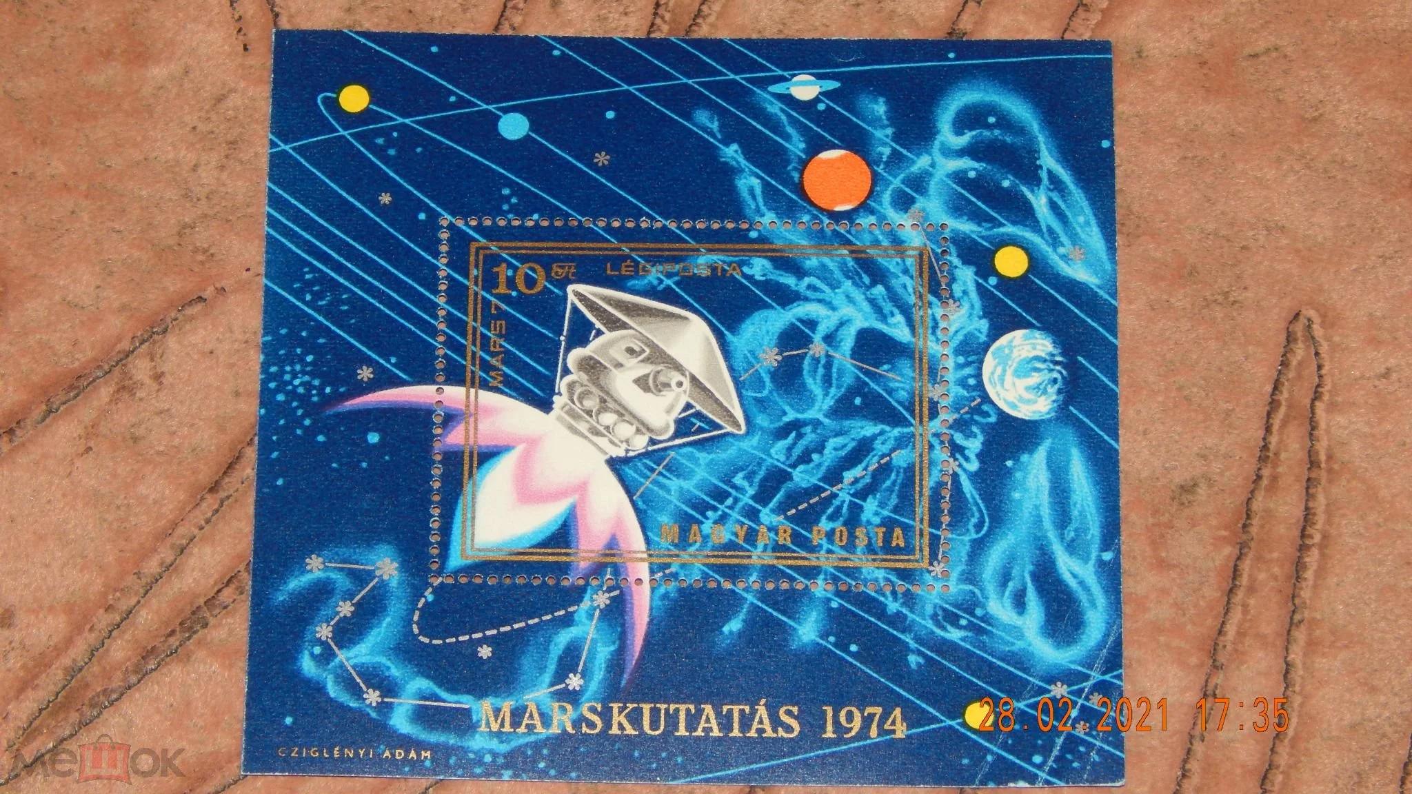1974 Венгрия Космос СОСТОЯНИЕ ОТЛИЧНОЕ