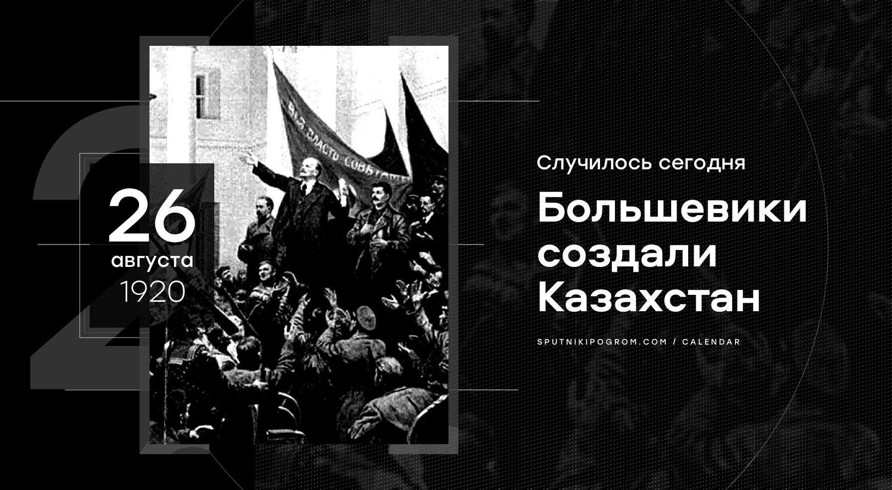 26 августа 1920года образование Киргизской АССР