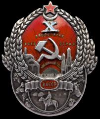 Знак «10 лет Казахской АССР»