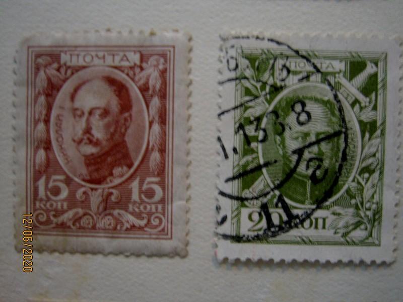 Банкноты-марки образца 1915 года — первый выпуск. 15 копеек — императора Николая I, 20 — императора Александра II. Эти марки соответствовали серебряной монете.