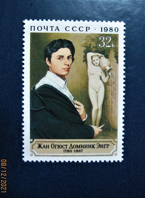 Марка СССР, выпущенная 1980, августа в честь 200-летия со дня рождения Жана Огюста Доминика Энгра, на марке автопортрет Ж.О.Д. Энгра, номер по каталогу№ 5105, номинал — 32 коп.