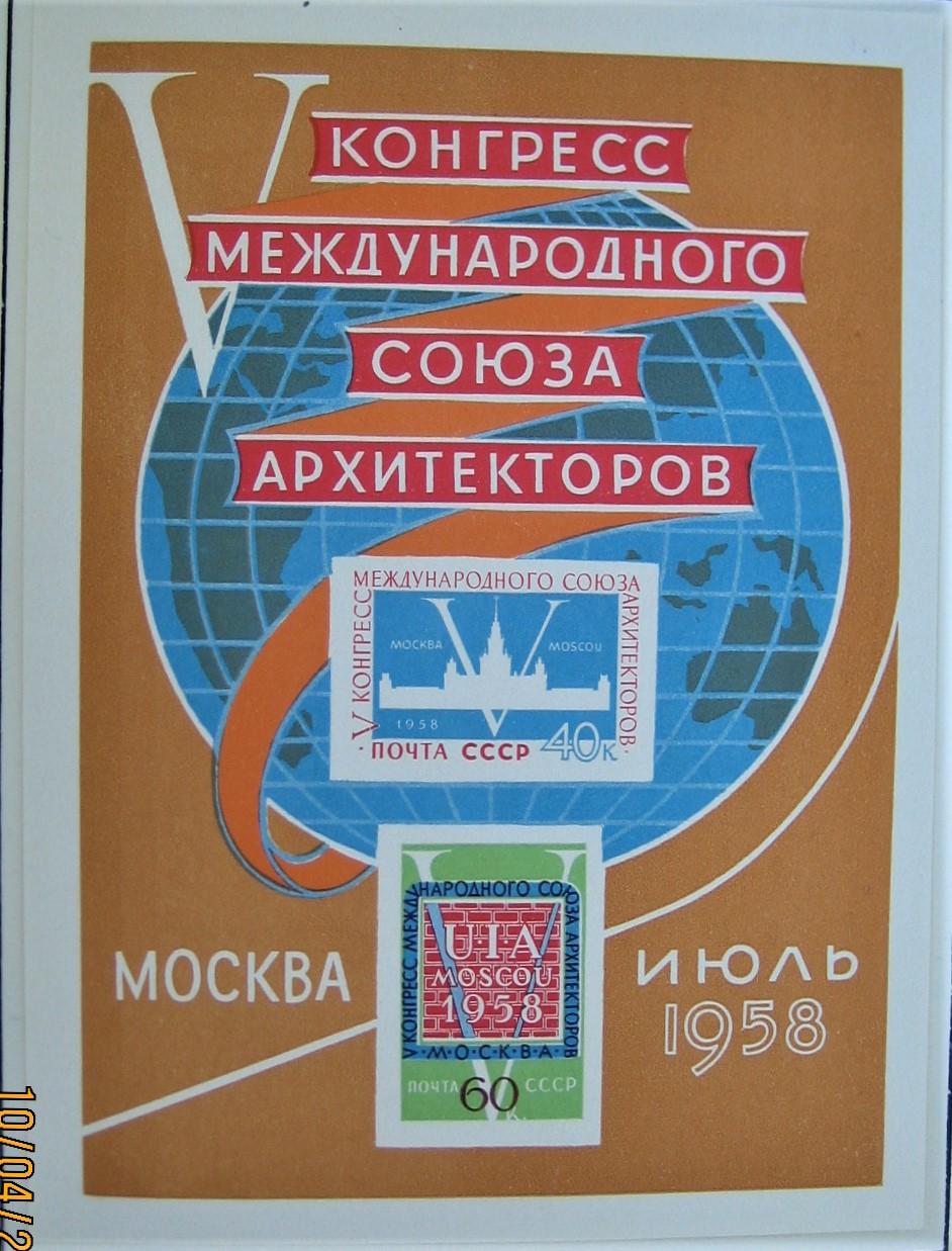 Почтовый блок 105х145 мм, без зубцов СССР из серии 1958, 8 июля - 8 сентября. V конгресс Международного Союза Архитекторов, №2174, номинал — 40+60 коп.