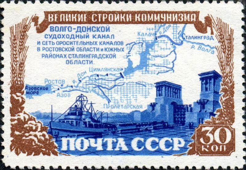 """Волго-Донской канал на марке СССР """"Великие стройки коммунизма"""""""
