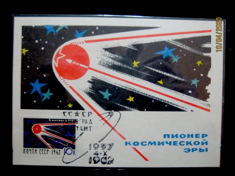 Открытка с маркой посвящённые пятой годовщине запуска первого спутника в СССР