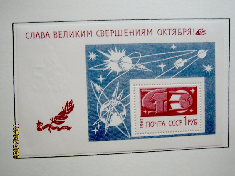 блок СССР с космическим сюжетом: «Слава великим свершениям Октября!»
