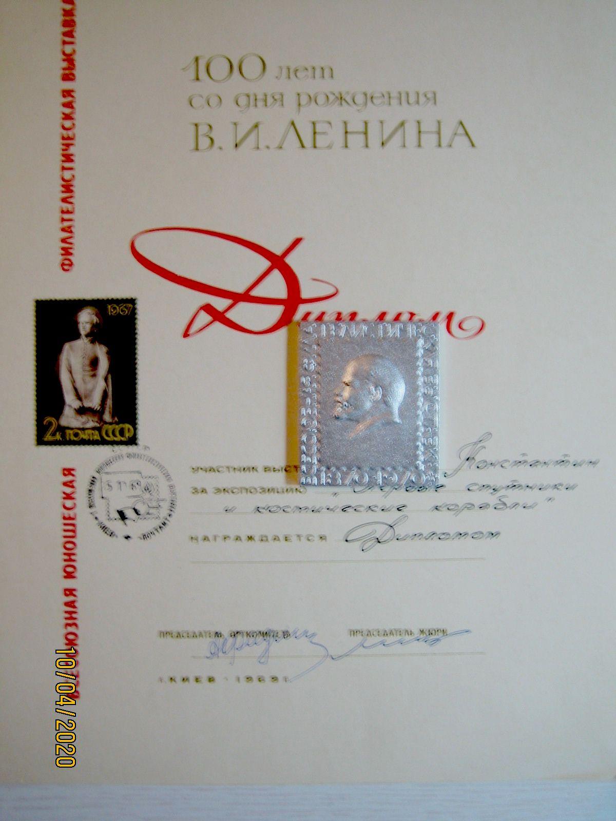 Диплом и плакетка полученные мной за участие во  Всесоюзной филателистической выставке посвящённой «100 лет со дня рождения В. И. Ленина» в Киеве 8 ноября 1969