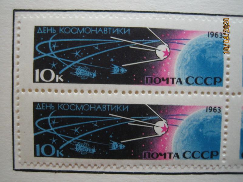 Первый в мире искусственный спутник Земли на марках 1963г. ко Дню космонавтики СССР