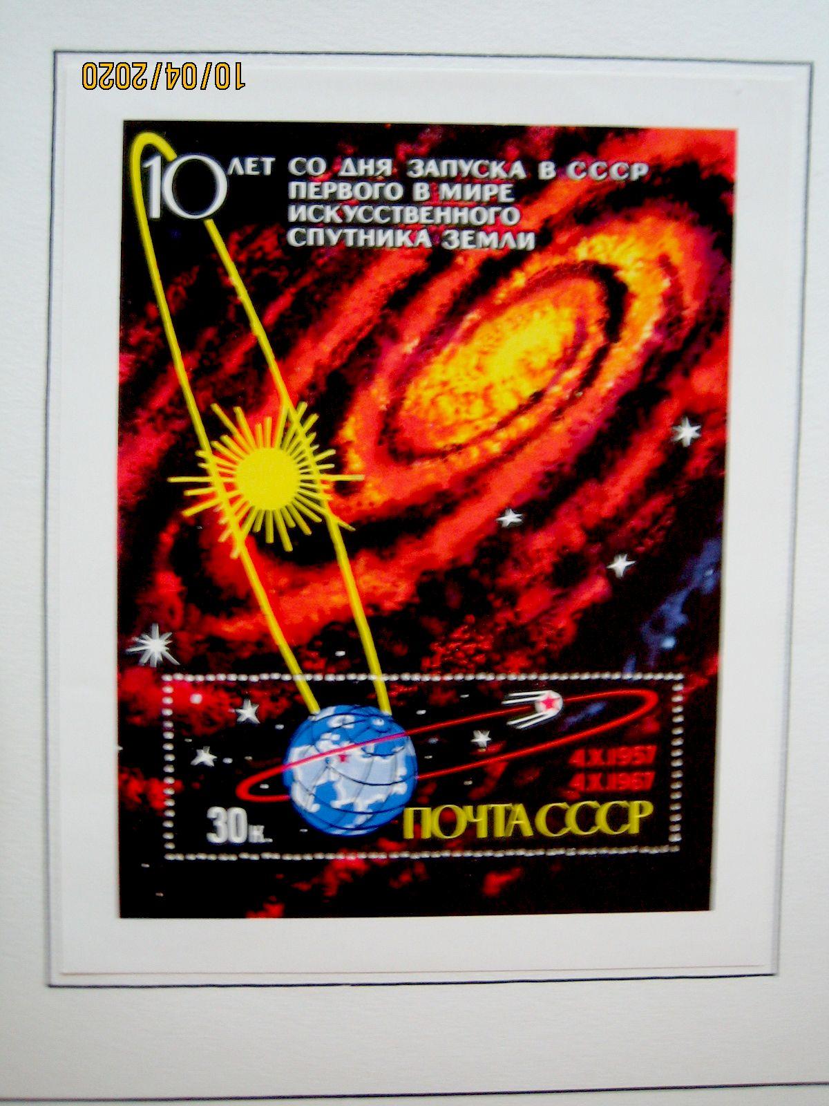 """""""10-летие первого спутника"""" Министерство связи СССР 24 июня 1967 г. выпустило в обращение почтовый блок."""