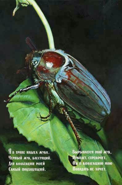 Илья Кабаков картинка «Жук»  (1982)