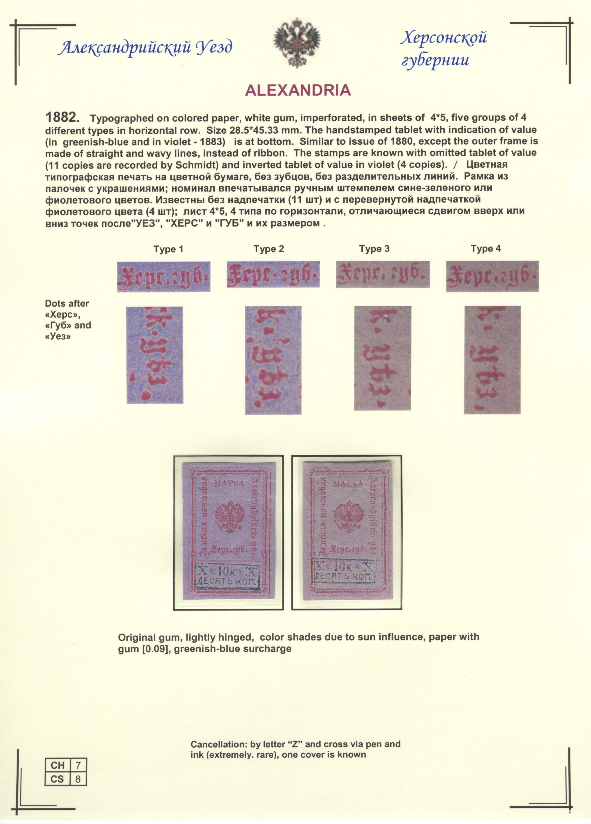 Александрия 1882. Две марки типа 4 разных оттенков, MLH