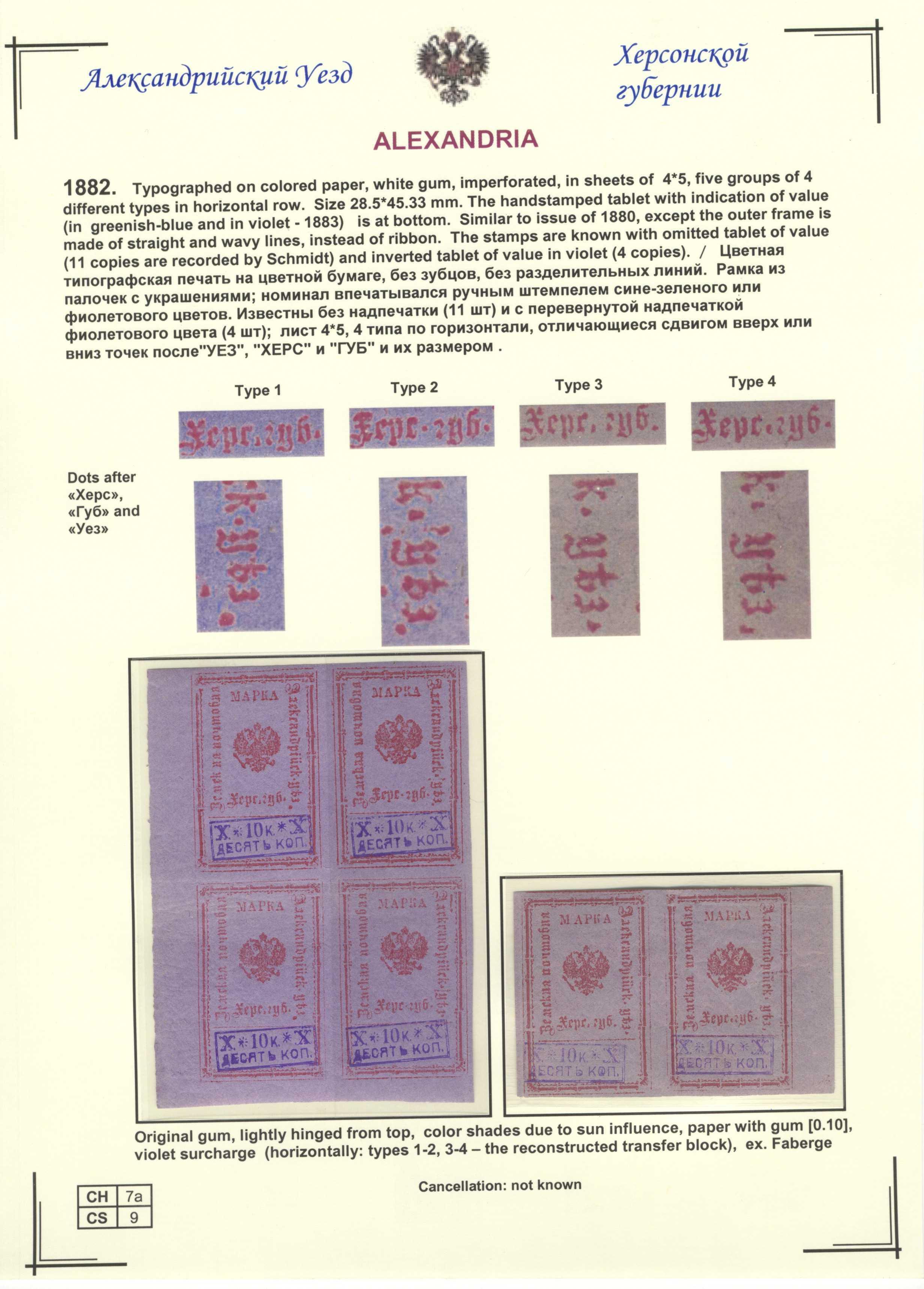 Александрия 1882. Трансфер блок (4 типа), реконструированный из бл 4 и пары