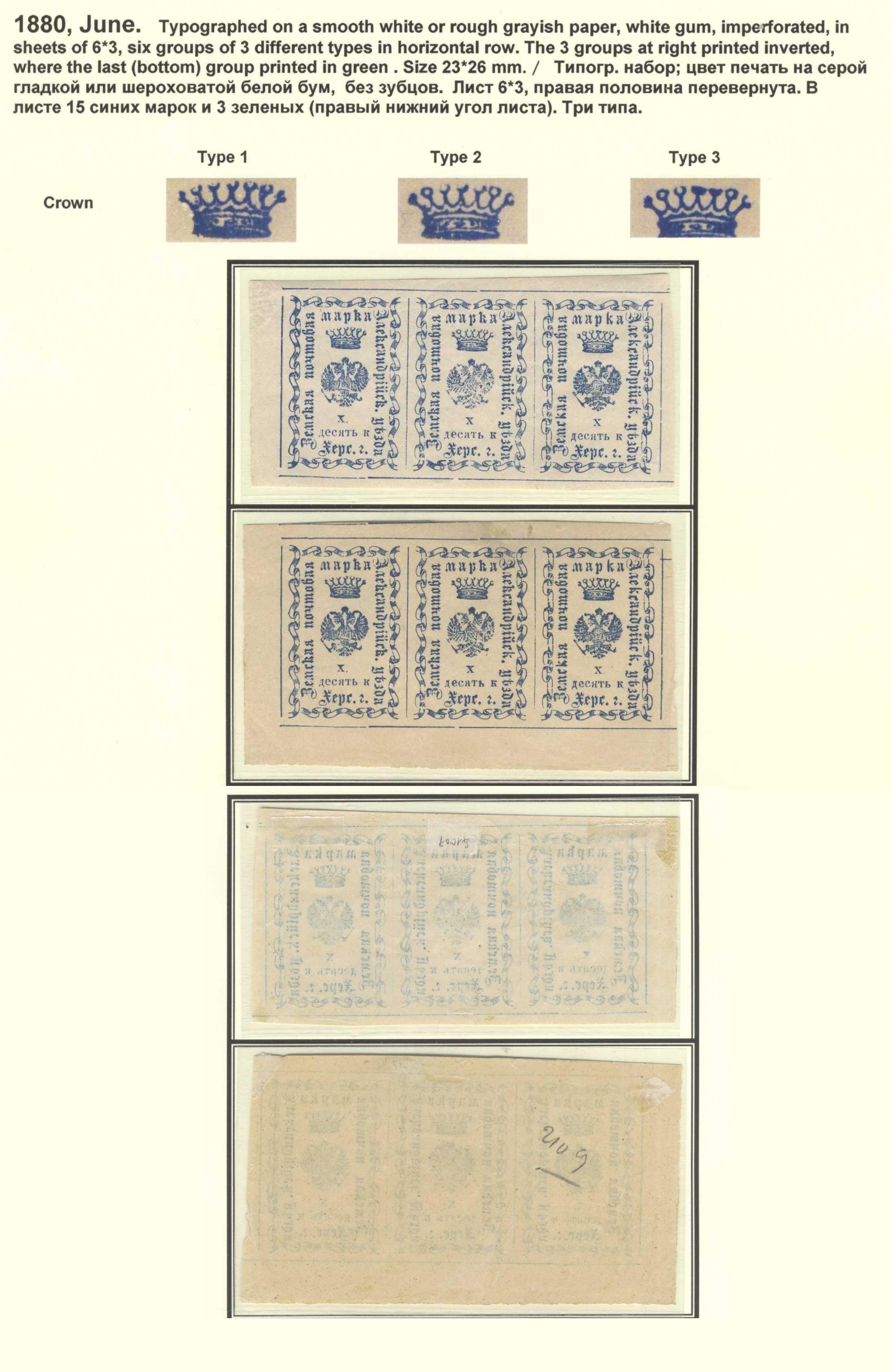 Александрия 1880. Два трансфер блока с типами 1-3 на разных бумагах (белой и серой).
